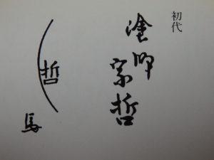 初代中村宗哲