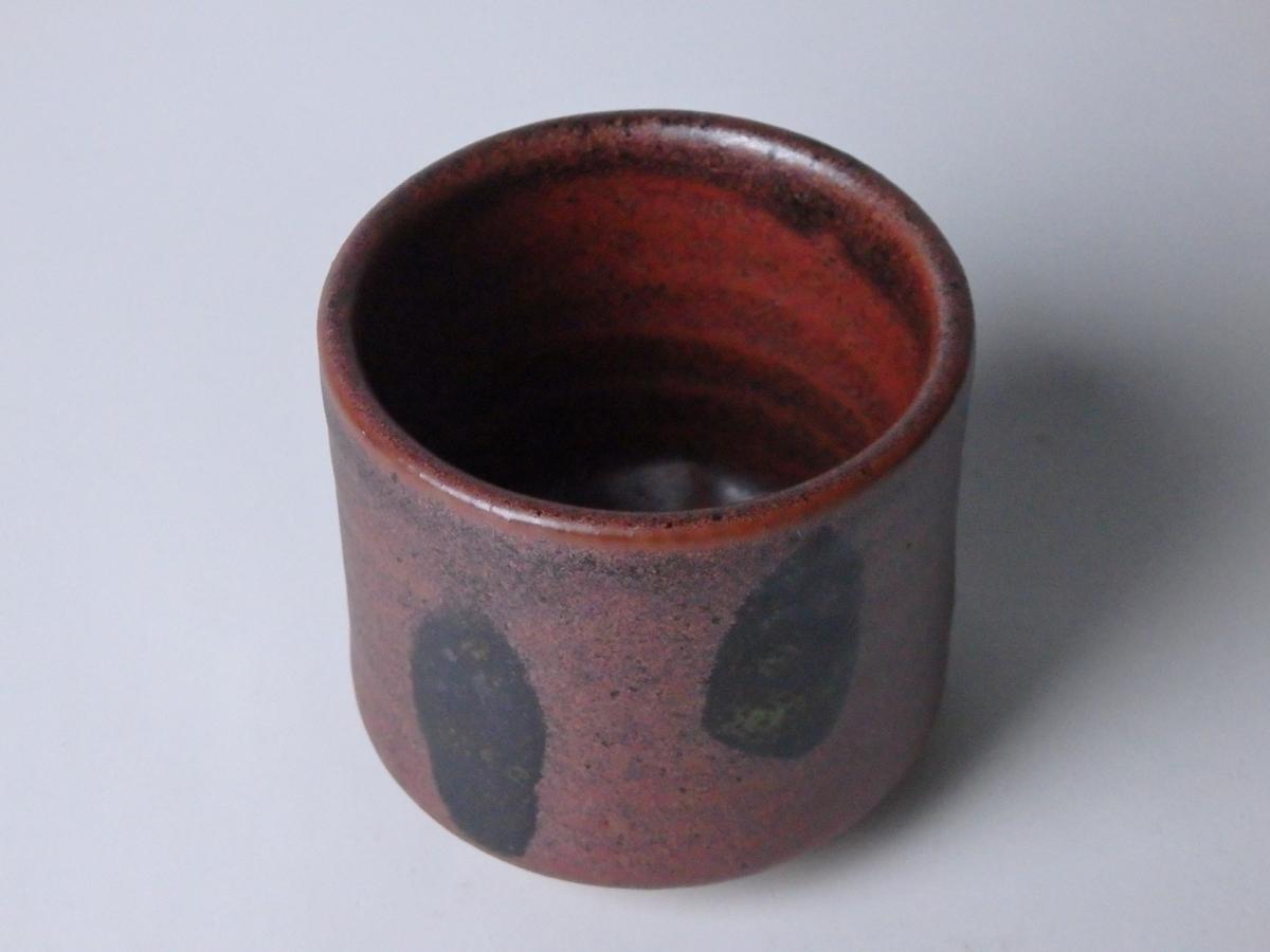 バーナードリーチ鉄釉ぐい呑 (1)