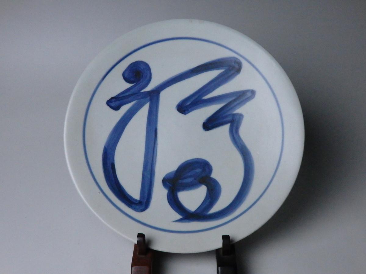 北大路魯山人福字平鉢 (1)
