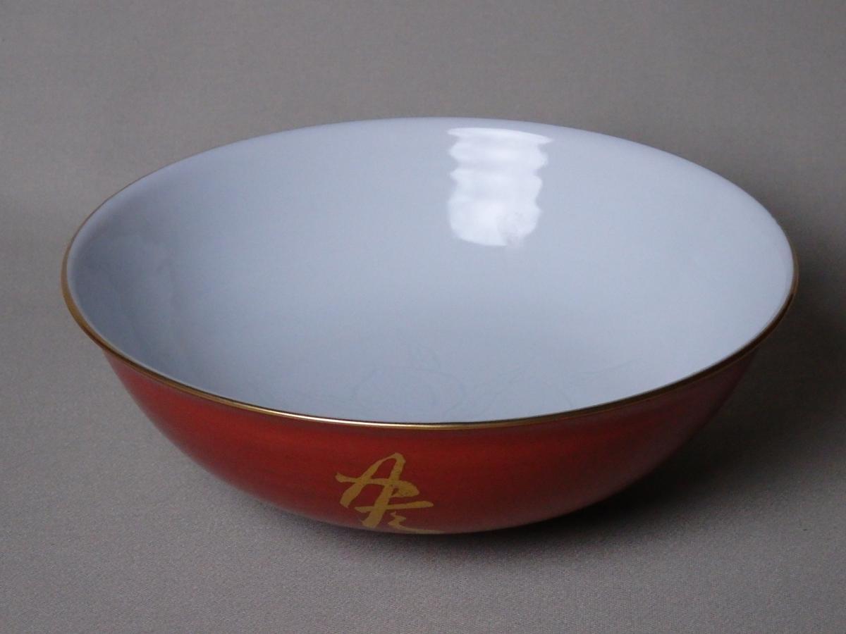 魯山人赤絵金彩文字鉢3